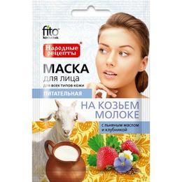 Masca Faciala Nutritiva cu Extract de Lapte de Capra Fitocosmetic, 25ml