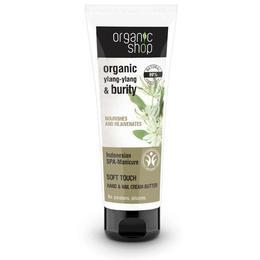Crema Nutritiva si Rejuvenanta pentru Maini cu Ulei de Ylang Ylang Organic Shop, 75ml