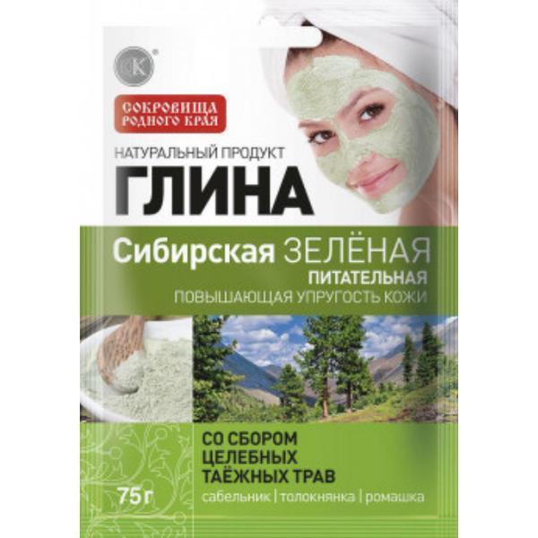 Argila Cosmetica Verde din Siberia cu Efect Nutritiv Fitocosmetic, 75g imagine produs