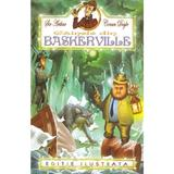 Cainele din Baskerville - Sir Arthur Conan Doyle, editura Regis