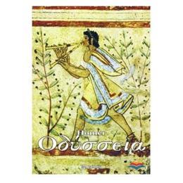 Odysseia - Homer L1 (repovestire De Maria Dumitru), editura Paideia