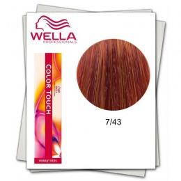 Vopsea fara Amoniac - Wella Professionals Color Touch nuanta 7/43 blond mediu roscat auriu