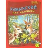Limba romana pentru cei mici 5-8 ani (vorbitori de rusa), editura Biblion