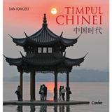 Timpul Chinei - Dan Tomozei, editura Corint