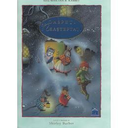 Oaspeti neasteptati - Shirley Barber, editura Didactica Publishing House