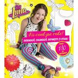 Disney - Soy Luna - Fii cool pe role, editura Litera
