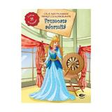 Frumoasa Adormita - Cele mai frumoase povesti cu autocolante, editura Prut