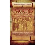 Pacatul judecarii aproapelui si a slujitorilor sfintiti - Vasilios Papadaki, editura Egumenita