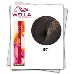 Vopsea fara Amoniac - Wella Professionals Color Touch nuanta 5/71 castaniu deschis castaniu cenusiu