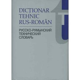 Dictionar tehnic Rus-Roman editura Gunivas